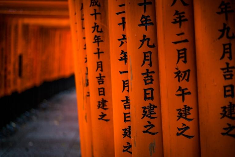 kanji inscribed on torii gate at Fushimi Inari